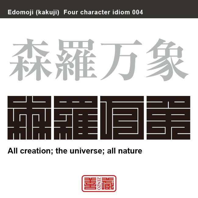 森羅万象 しんら-ばんしょう もとは仏教用語、この宇宙に存在するすべての物事、事象、現象。この世界に存在する全て。
