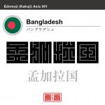 バングラデシュ Bangladesh 孟加拉国 角字で世界の国名、漢字表記