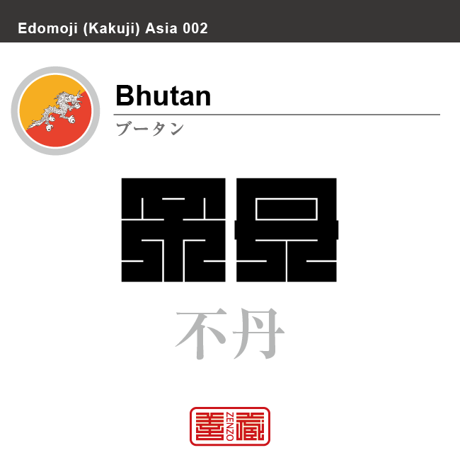 ブータン Bhutan 不丹 角字で世界の国名、漢字表記