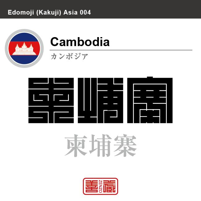ブルネイ Brunei 文莱 角字で世界の国名、漢字表記