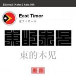 東ティモール East Timor 東的木児 角字で世界の国名、漢字表記