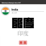 インド India 印度 角字で世界の国名、漢字表記