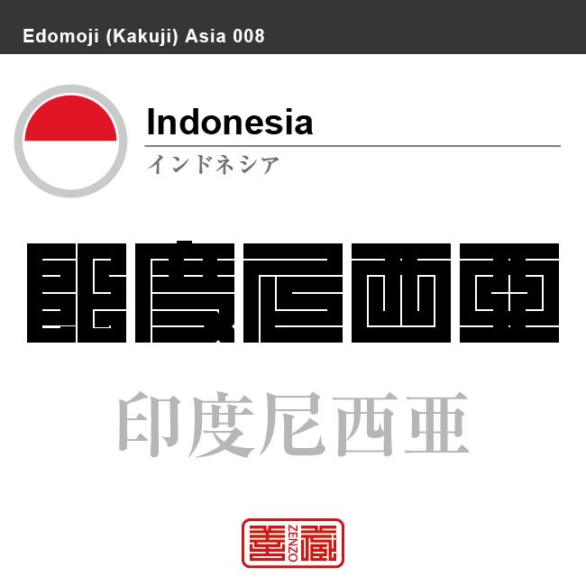 インドネシア Indonesia 印度尼西亜 角字で世界の国名、漢字表記