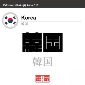 韓国 Korea 韓国 角字で世界の国名、漢字表記