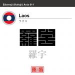 ラオス Laos 羅宇 角字で世界の国名、漢字表記