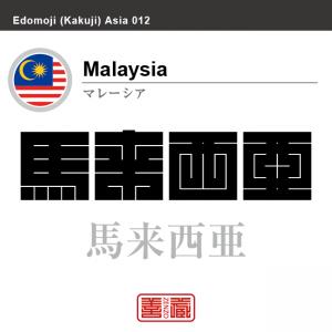 マレーシア Malaysia 馬来西亜 角字で世界の国名、漢字表記
