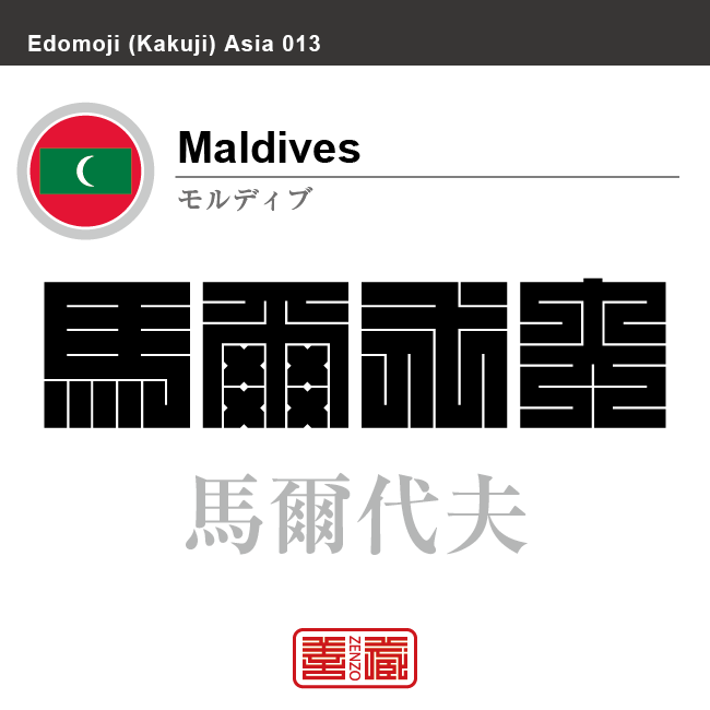 モルディブ Maldives 馬爾代夫 角字で世界の国名、漢字表記