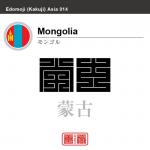 モンゴル Mongolia 蒙古 角字で世界の国名、漢字表記