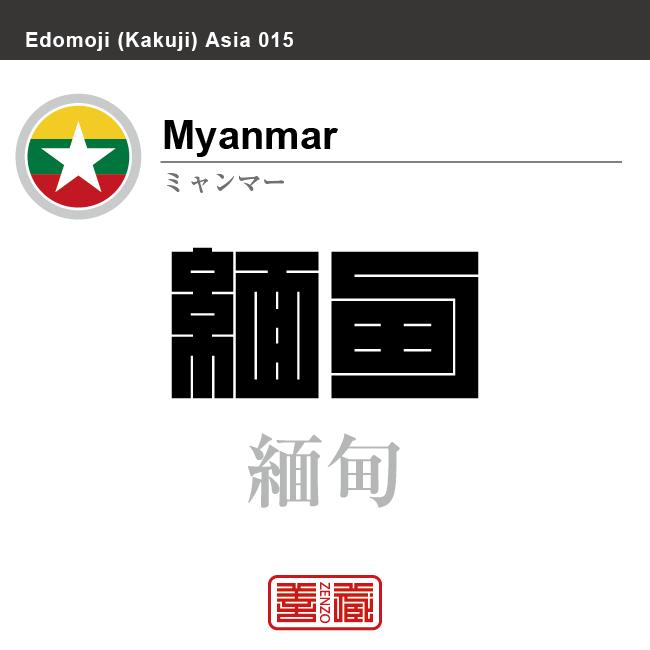 ミャンマー(ビルマ) Myanmar (Burma) 緬甸 角字で世界の国名、漢字表記