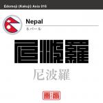 ネパール Nepal 尼波羅 角字で世界の国名、漢字表記