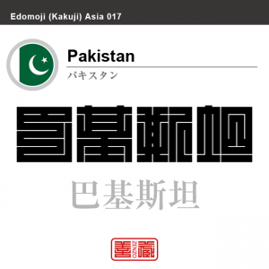 パキスタン Pakistan 巴基斯坦 角字で世界の国名、漢字表記