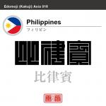 フィリピン Philippines 比律賓 角字で世界の国名、漢字表記