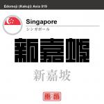 シンガポール Singapore 新嘉坡 角字で世界の国名、漢字表記