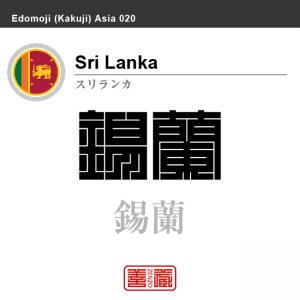 スリランカ Sri Lanka 錫蘭 角字で世界の国名、漢字表記