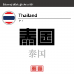 タイ Thailand 泰国 角字で世界の国名、漢字表記