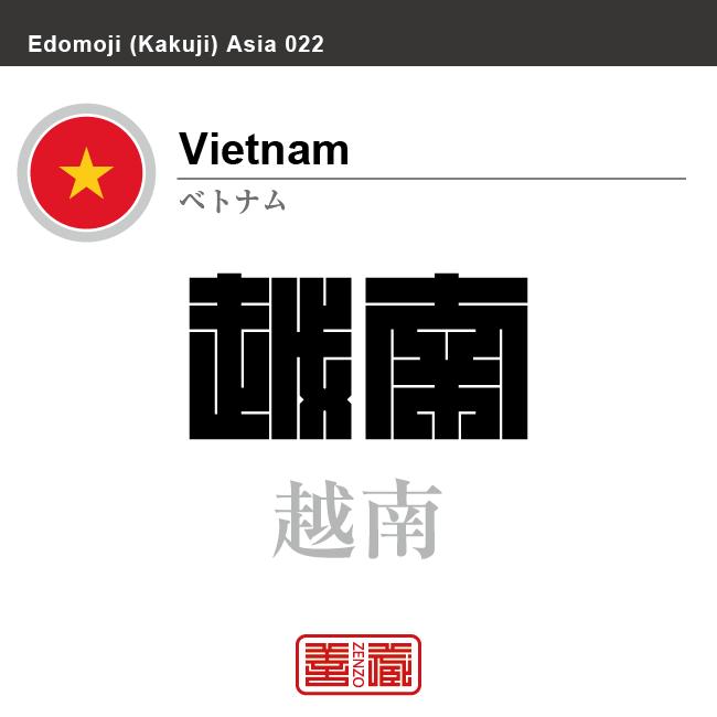 ベトナム Vietnam 越南 角字で世界の国名、漢字表記