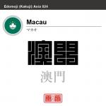 マカオ Macau 澳門 角字で世界の国名、漢字表記