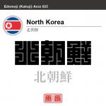 北朝鮮 North Korea 角字で世界の国名、漢字表記