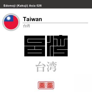 台湾 Taiwan 角字で世界の国名、漢字表記