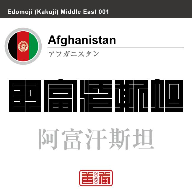 アフガニスタン Afghanistan 阿富汗斯坦 角字で世界の国名、漢字表記
