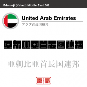 アラブ首長国連邦 United Arab Emirates 亜剌比亜首長国連邦 角字で世界の国名、漢字表記