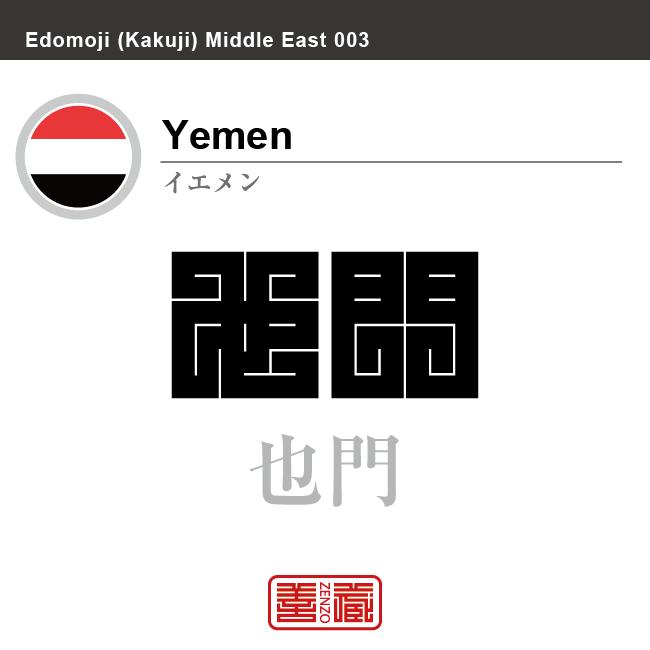 イエメン Yemen 也門  角字で世界の国名、漢字表記