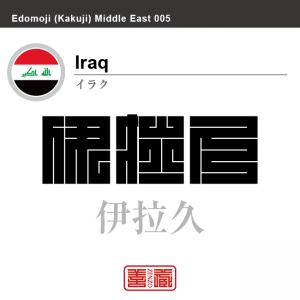 イラク Iraq 伊拉久 角字で世界の国名、漢字表記