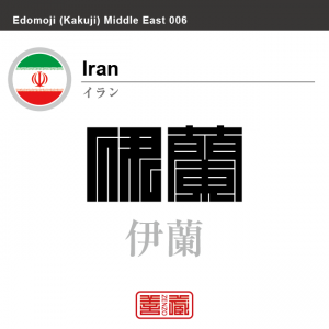 イラン Iran 伊蘭 角字で世界の国名、漢字表記