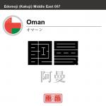 オマーン Oman 阿曼 角字で世界の国名、漢字表記