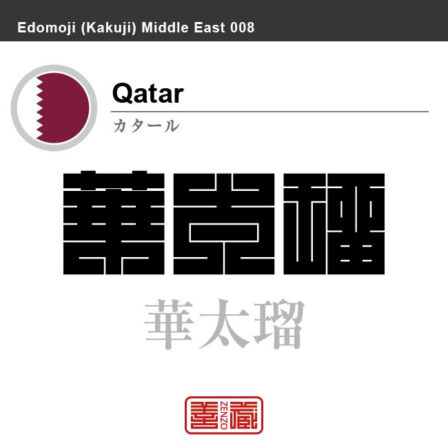 カタール Qatar 華太瑠 角字で世界の国名、漢字表記