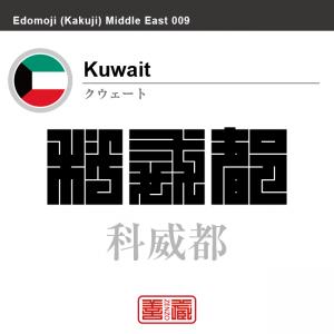 クウェート Kuwait 科威都 角字で世界の国名、漢字表記