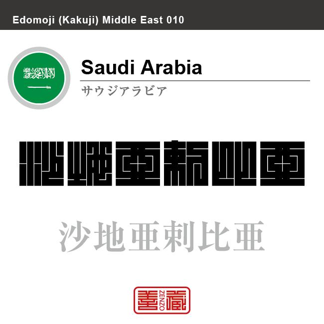 サウジアラビア Saudi Arabia 沙地亜剌比亜 角字で世界の国名、漢字表記