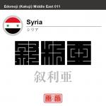 シリア Syria 叙利亜 角字で世界の国名、漢字表記