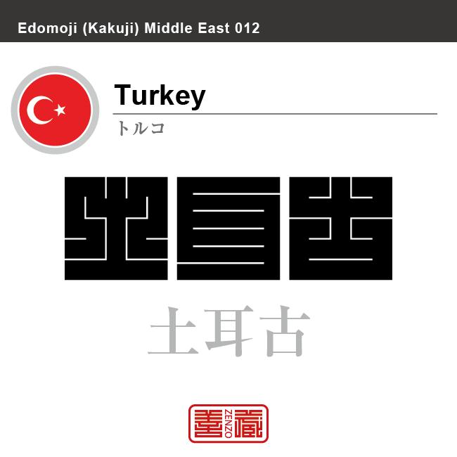 トルコ Turkey 土耳古 角字で世界の国名、漢字表記