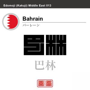 バーレーン Bahrain 巴林 角字で世界の国名、漢字表記