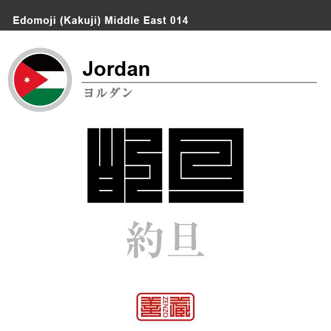 ヨルダン Jordan 約旦 角字で世界の国名、漢字表記