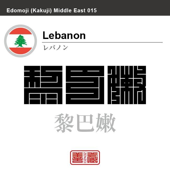 レバノン Lebanon 黎巴嫩 角字で世界の国名、漢字表記