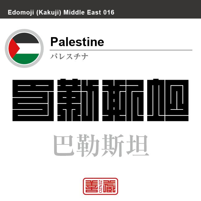 パレスチナ Palestine  巴勒斯坦 角字で世界の国名、漢字表記