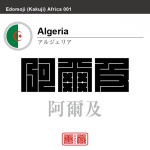 アルジェリア Algeria 阿爾及 角字で世界の国名、漢字表記