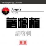 アンゴラ Angola 諳喀剌 角字で世界の国名、漢字表記