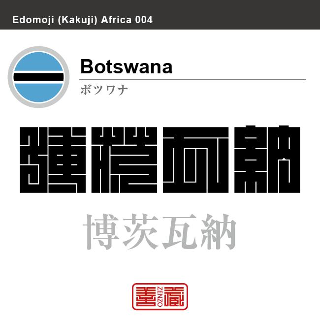 ボツワナ Botswana 博茨瓦納 角字で世界の国名、漢字表記