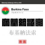 ブルキナファソ Burkina Faso 布基納法索 角字で世界の国名、漢字表記