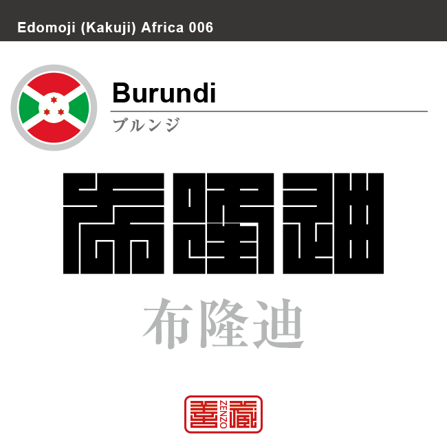 ブルンジ Burundi 布隆迪 角字で世界の国名、漢字表記