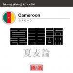 カメルーン Cameroon 夏麦論 角字で世界の国名、漢字表記