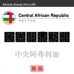 中央アフリカ Central African Republic 中央阿弗利加 角字で世界の国名、漢字表記