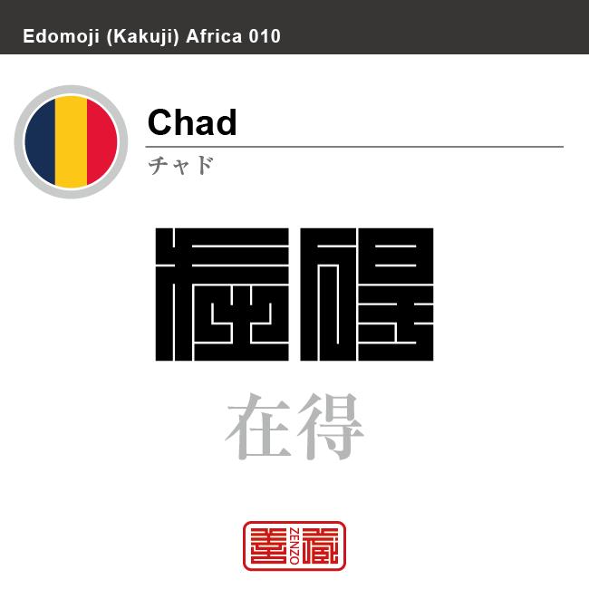 チャド Chad 在得 角字で世界の国名、漢字表記