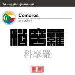 コモロ連合 Comoros 科摩羅 角字で世界の国名、漢字表記