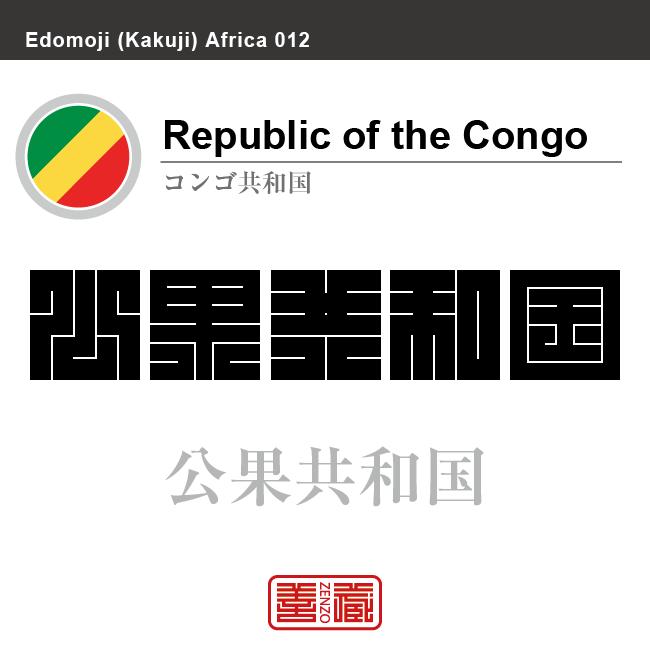 コンゴ共和国 Republic of the Congo 公果共和国 角字で世界の国名、漢字表記