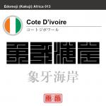 コートジボワール Cote d'Ivoire 象牙海岸 角字で世界の国名、漢字表記