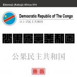 コンゴ民主共和国 Democratic Republic of the Congo 公果民主共和国 角字で世界の国名、漢字表記